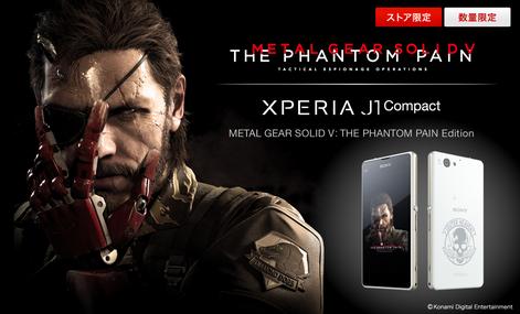 Xperia™ J1 Compact METAL GEAR SOLID V: THE PHANTOM PAIN Edition   Xperia(TM) スマートフォン   ソニー
