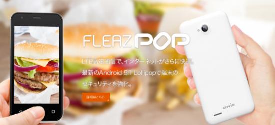 FLEAZ POP