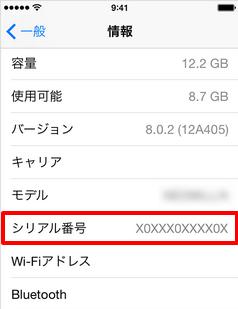 iphone 6 plusのシリアル番号確認手順