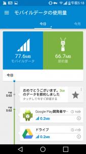 operamax data