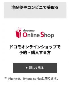 ご予約方法 iPhone   NTTドコモ