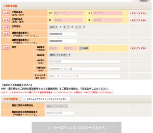ご契約者情報の入力   WEB予約