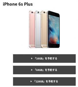 インターネットで店舗を指定して予約・購入   iPhone   NTTドコモ