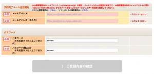 メールアドレス/パスワード入力   WEB予約