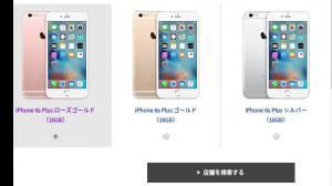 予約カラーの選択   iPhone   NTTドコモ