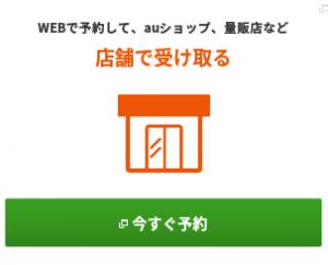 公式サイト予約 iPhone 6S au