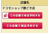 関東・甲信越 ドコモショップ・お客様窓口検索   お客様サポート   NTTドコモ