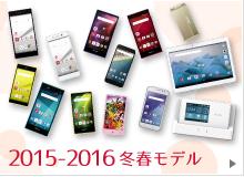 2015-2016冬春新モデル 新機種 NTTドコモ