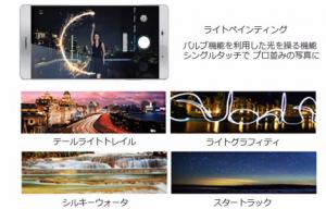 HUAWEI P8maxカメラ+