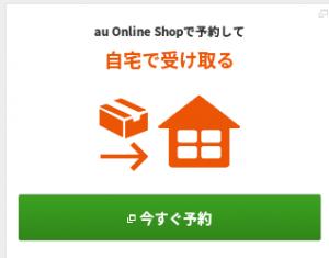 au online shop 予約ページ1