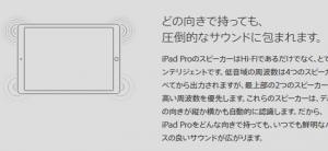 iPad Pro   デザイン   スピーカー