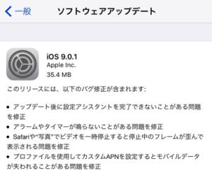 ios901バグ修正内容画面