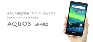 AQUOS SH-M02