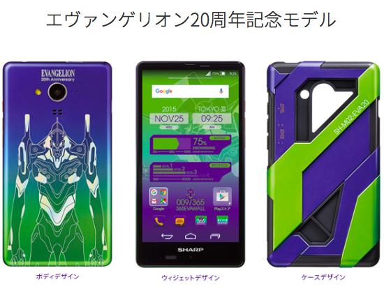eva smartphone