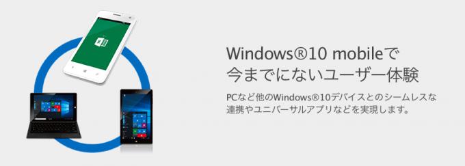 windows 10 mobile スマートフォン