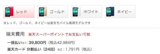 楽天モバイル SIMフリー SH-RM02
