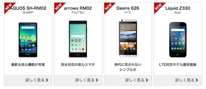 楽天モバイル SIMフリースマホ 2015年新機種