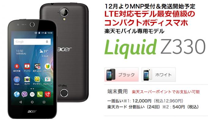 liquid z330 pic