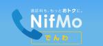 Nifmoでんわ ニフモ