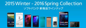モバイル   ソフトバンク 2015 2016 冬春新モデル