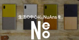 NuAns ニュアンス NEO