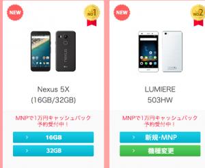 Y mobile nexus