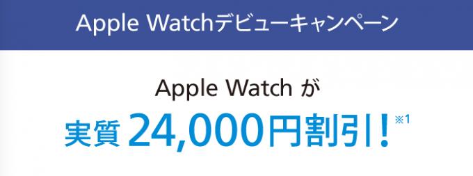 ソフトバンク Applewatch デビューキャンペーン