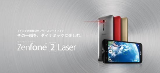 ZenFone 2 Laser ZE601KL