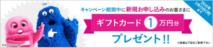 UQ mobile キャンペーン ギフトカード
