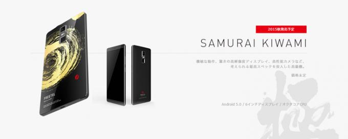 img_samurai_kiwami_162623