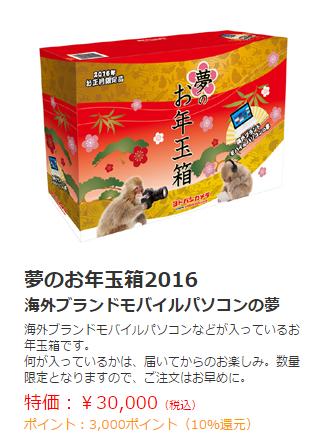 ヨドバシ.com   2016年 夢のお年玉箱 限定予約販売 海外パソコン