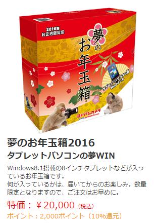 ヨドバシ.com   2016年 夢のお年玉箱 限定予約販売 win8.1 Tablet