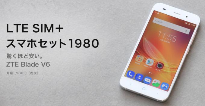 LTE SIM+ スマホセット1980 So net モバイルサービス
