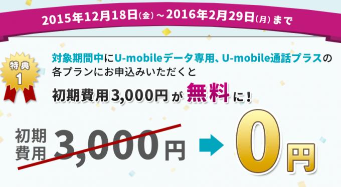 U NEXT 一部上場記念キャンペーン|格安スマホ・SIMカードのU mobile(ユーモバイル)shokihiyou
