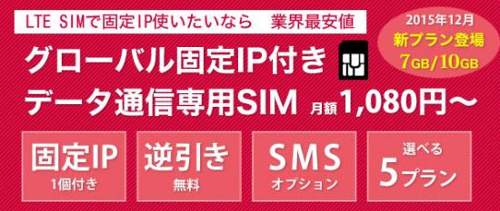 インターリンクLTE SIM ドコモのMVNO 固定IP  INTERLINK