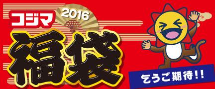 コジマ 2016 福袋