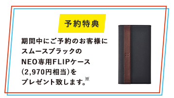 【U mobile】「NuAns NEO」先行受付フォーム