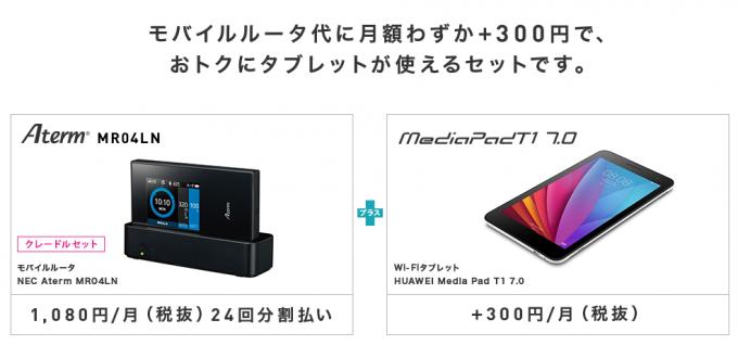 HUAWEI MediaPad T1 7.0   Aterm MR04LNセット   IIJmio