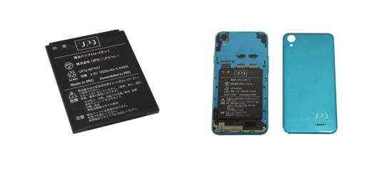 UPQ Phone A01純正バッテリー DB01   株式会社UPQ(アップ・キュー)