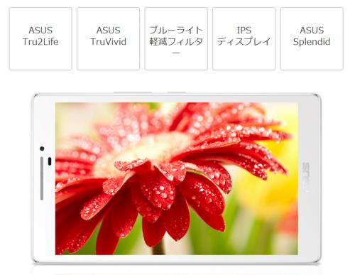 ASUS ZenPad 7.0  Z370KL    Tablets   ASUS 日本