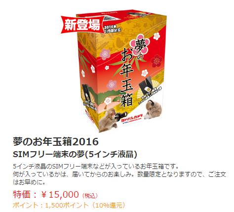 ヨドバシ.com   2016年 夢のお年玉箱 SIM