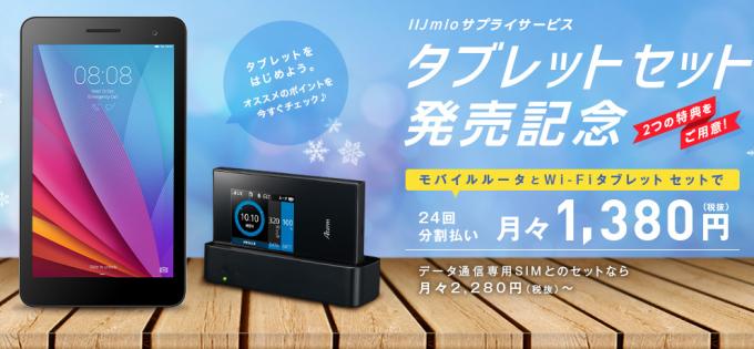 IIJmioサプライサービス タブレットセット発売記念|IIJmio 2