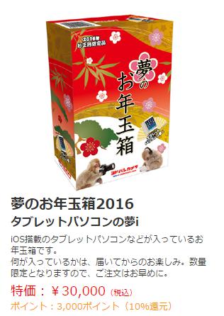 ヨドバシ.com   2016年 夢のお年玉箱 限定予約販売 ios pad