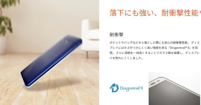 DIGNO®rafre|スマホ最新機種 2015 秋冬モデル|au dtrail x