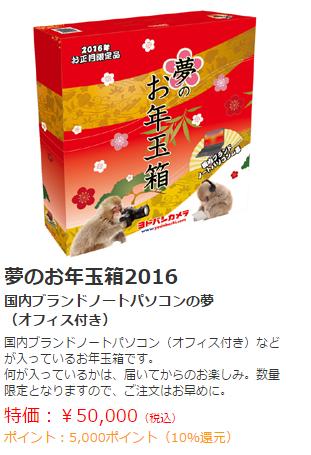 ヨドバシ.com   2016年 夢のお年玉箱 限定予約販売 国内販売