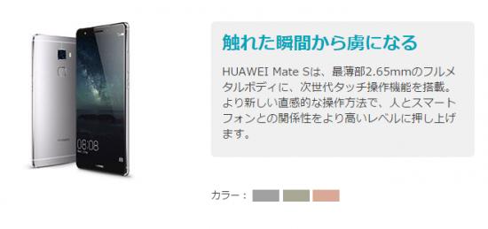 Mate S| 詳細スマートフォンセット|格安スマホ・SIMカードのU mobile(ユーモバイル)