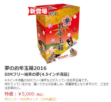 ヨドバシ.com   2016年 夢のお年玉箱 限定予約販売 4.5