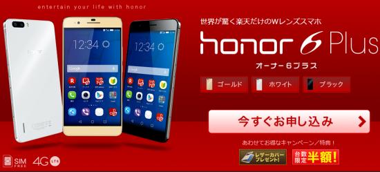 楽天モバイル  honor6 Plus(オーナー6プラス)