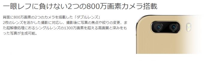 楽天モバイル  honor6 Plus(オーナー6プラス)1