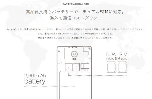 freetel_katana02_batteryplus